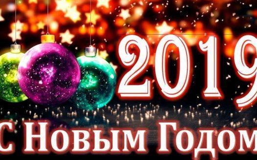 С Новым Годом и Рождеством 2019